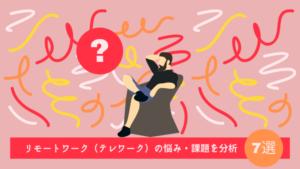 リモートワーク(テレワーク)の悩み・課題を分析【7選】