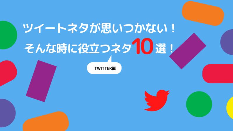 【Twitter】ツイートネタが思いつかない!そんな時に役立つネタ10選! | ぱーぷる侍のわくわくブログ