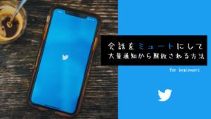 Twitterの会話をミュートにする方法